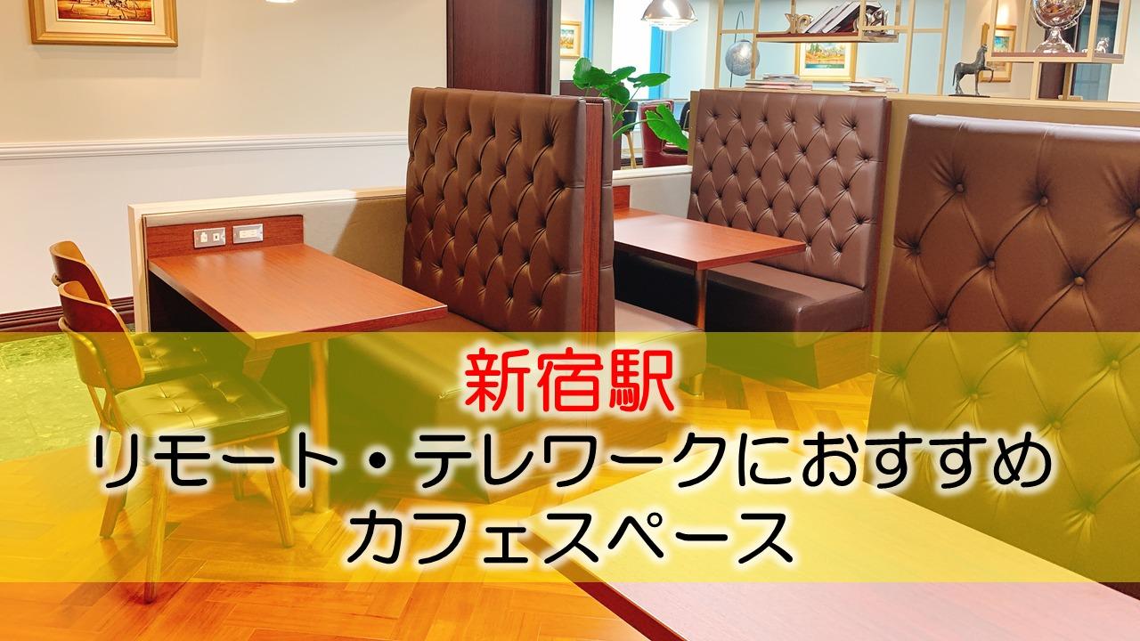 新宿駅 リモート・テレワークにおすすめなカフェ・コワーキングスペース