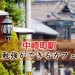 中崎町駅 おすすめの勉強できるカフェ