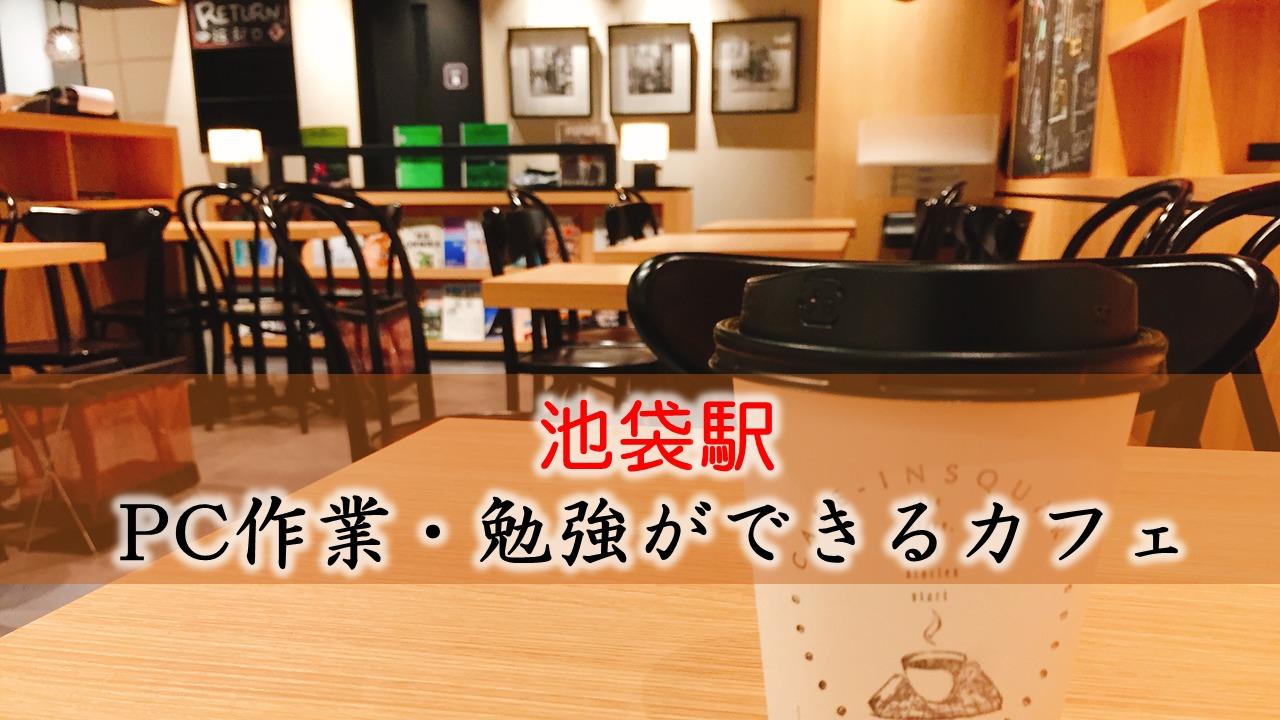 池袋駅 PC作業・勉強できるカフェ