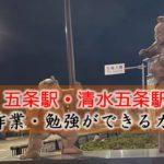 五条駅・清水五条駅 PC作業・勉強できるカフェ
