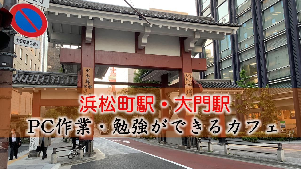 浜松駅・大門駅付近のパソコン作業や 勉強できるカフェや喫茶店です。