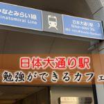 日本大通り駅 勉強できるカフェ