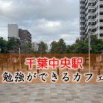 千葉中央駅 おすすめの勉強できるカフェ