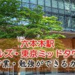 六本木駅(ヒルズ・東京ミッドタウン) PC作業・勉強できるカフェ