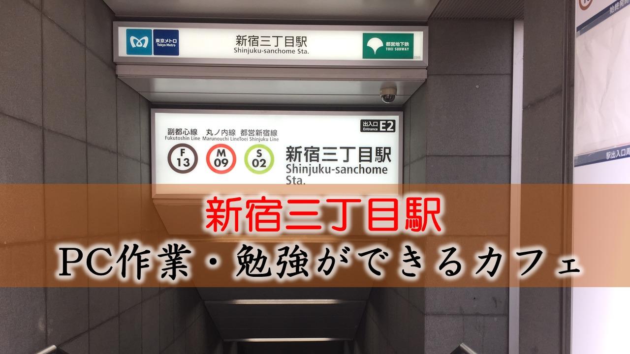 新宿三丁目駅 PC作業・勉強できるカフェ