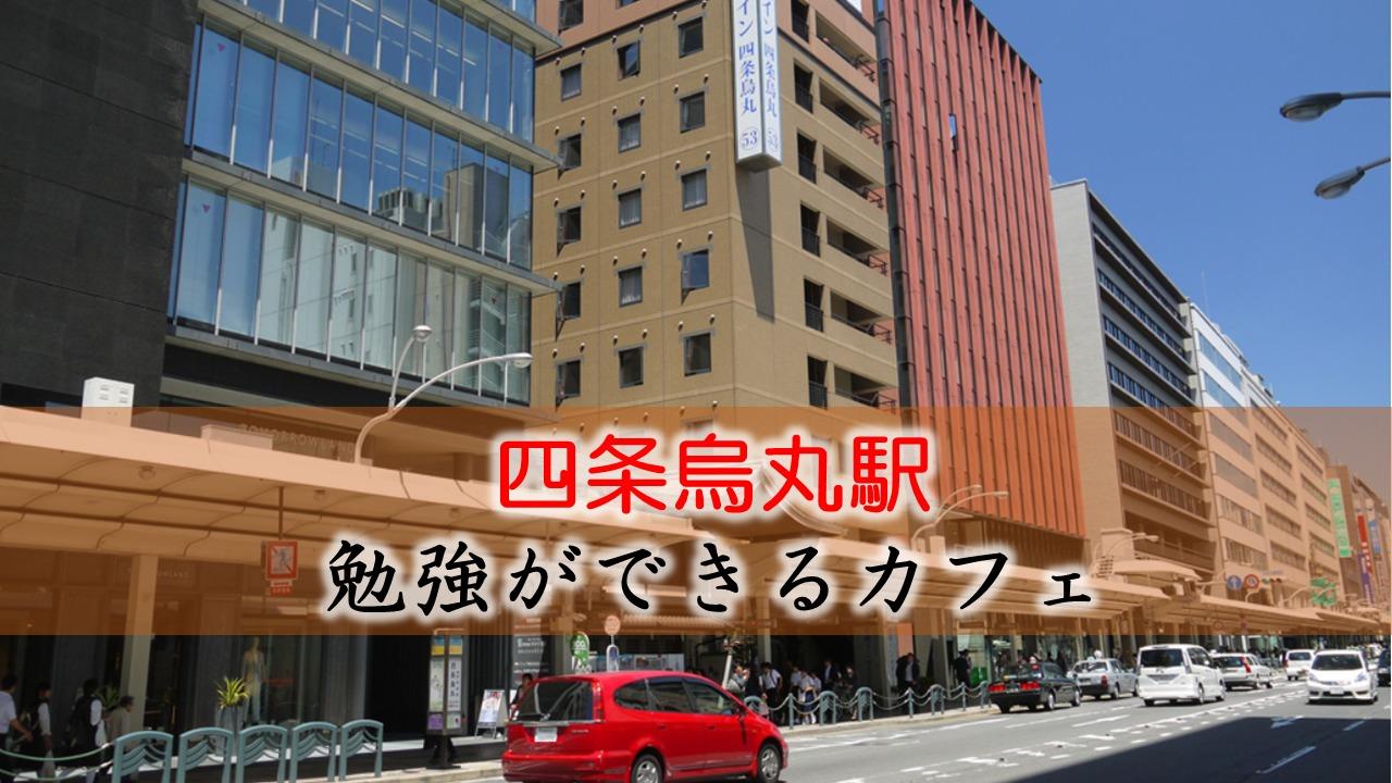 四条烏丸駅 おすすめの勉強できるカフェ