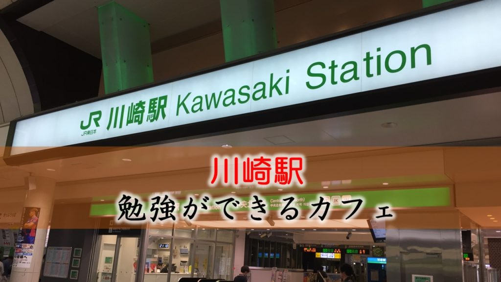 川崎駅・京急川崎駅 勉強できるカフェ