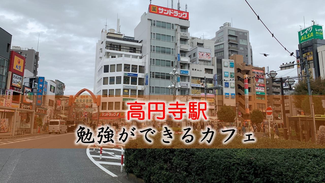 高円寺駅 お勧めな勉強できるカフェ