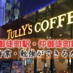 御徒町駅・仲御徒町駅 PC作業・勉強できるカフェ