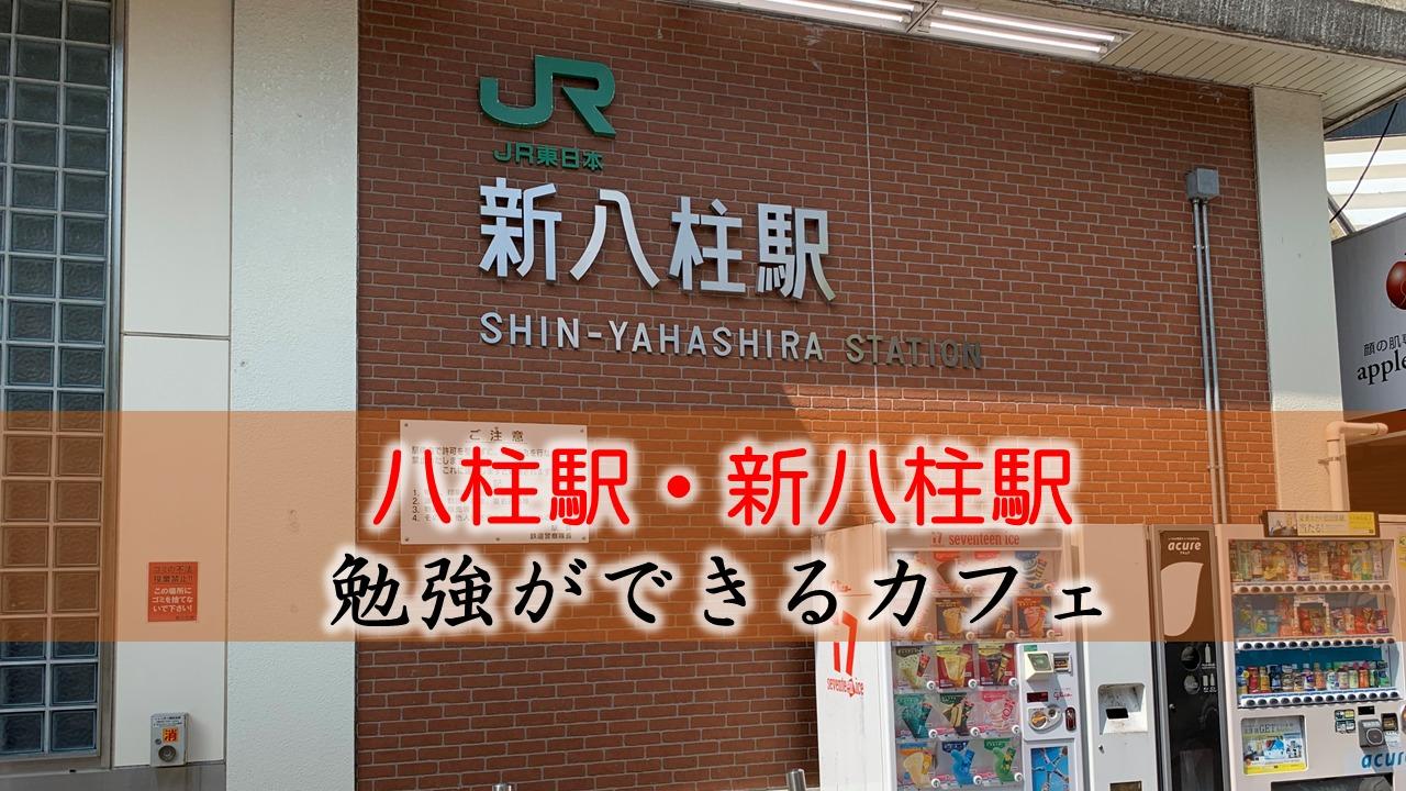 八柱駅・新八柱駅 おすすめの勉強できるカフェ