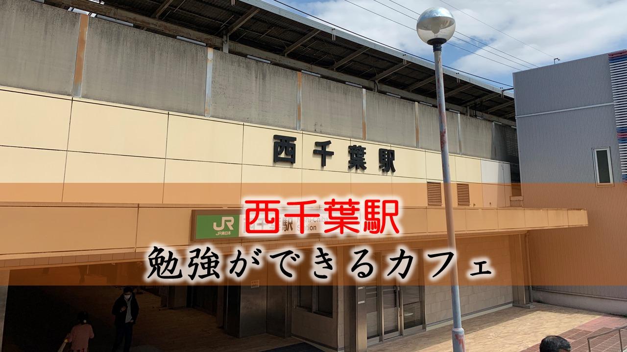 西千葉駅 おすすめの勉強できるカフェ