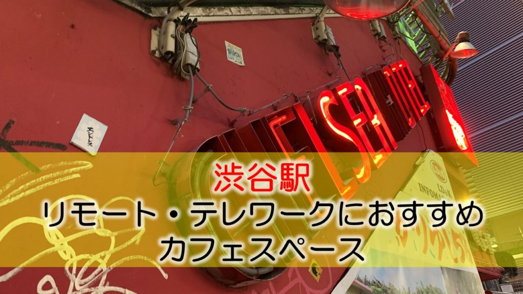 渋谷駅 リモート・テレワークにおすすめなカフェ・コワーキングスペース