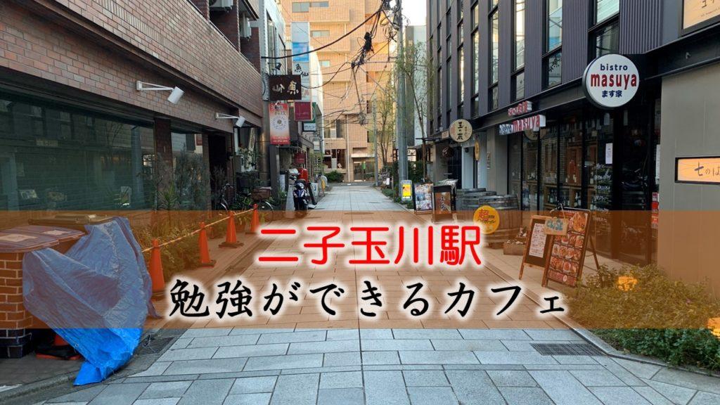 二子玉川駅 おすすめの勉強できるカフェ