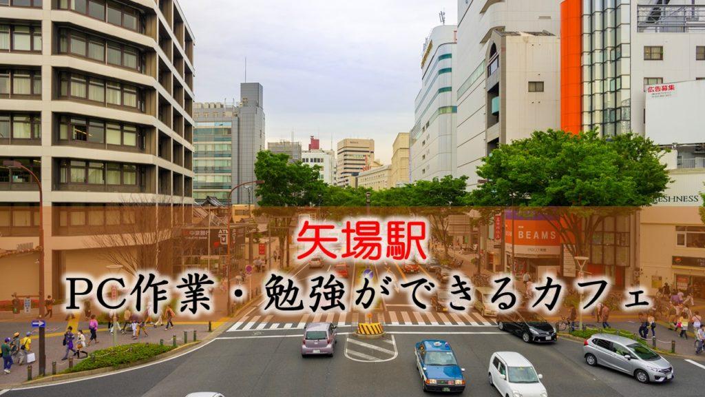 矢場駅 PC作業・勉強できるカフェ