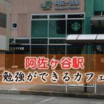 阿佐ヶ谷駅 お勧めな勉強できるカフェ