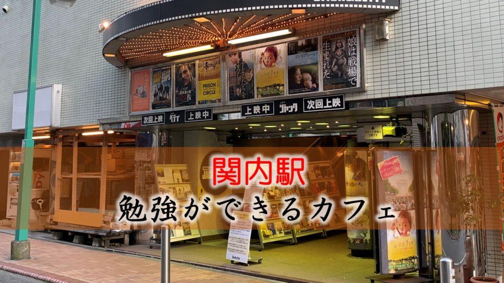 関内駅(横浜スタジアム)  勉強できるカフェ