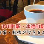 小川町・淡路町駅 PC作業・勉強できるカフェ
