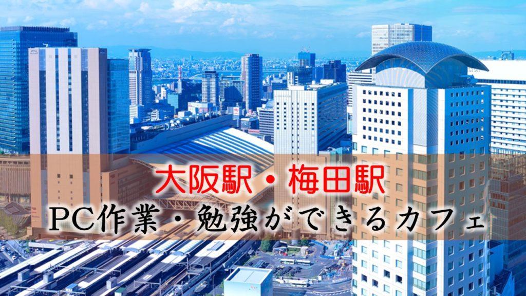 大阪駅・梅田駅 PC作業・勉強できるカフェ