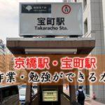 京橋駅・宝町駅 PC作業・勉強できるカフェ