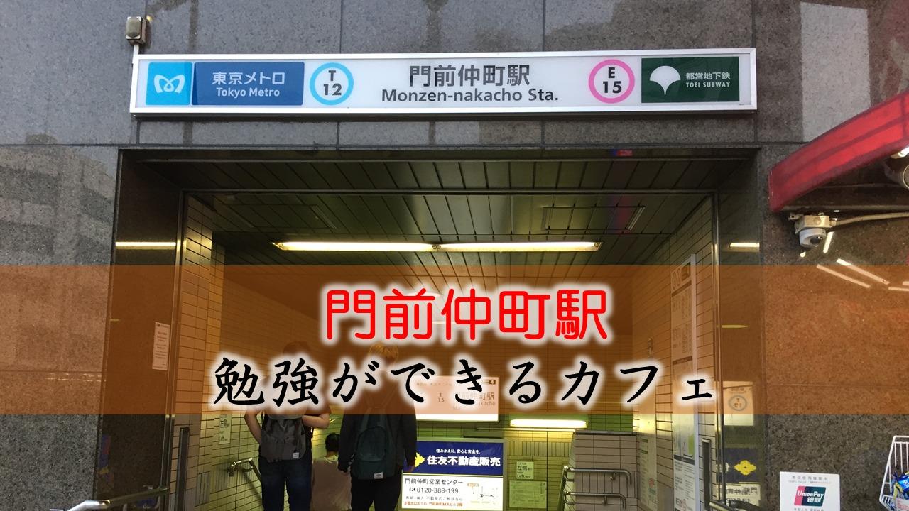 門前仲町駅 おすすめの勉強できるカフェ