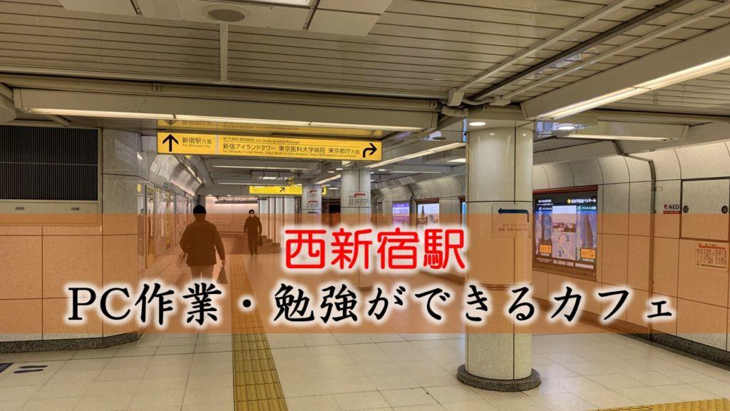 西新宿駅 PC作業・勉強できるカフェ