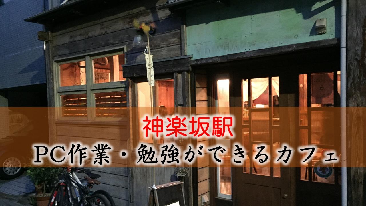 神楽坂駅・牛込神楽坂駅 PC作業・勉強できるカフェ