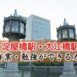 淀屋橋駅・大江橋駅 PC作業・勉強できるカフェ