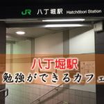 八丁堀駅 おすすめの勉強できるカフェ