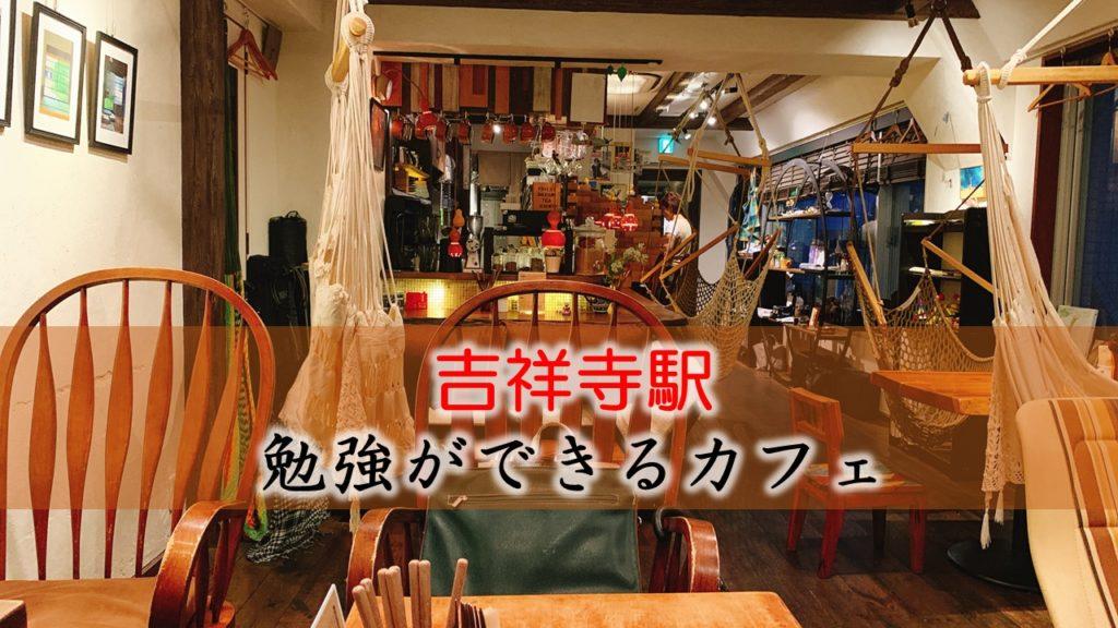 吉祥寺駅 お勧めな勉強できるカフェ