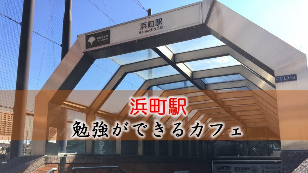 浜町駅 おすすめの勉強できるカフェ