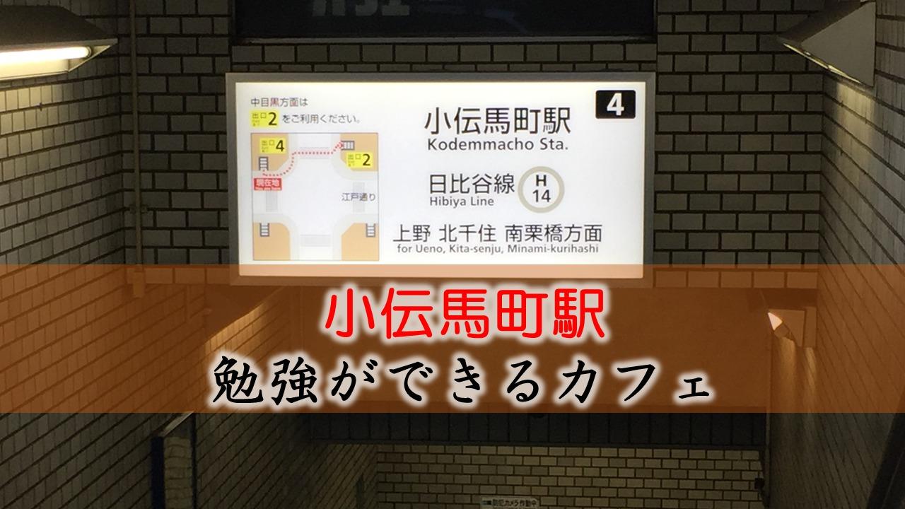 小伝馬町駅 おすすめの勉強できるカフェ