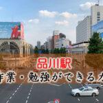 品川駅 PC作業・勉強できるカフェ