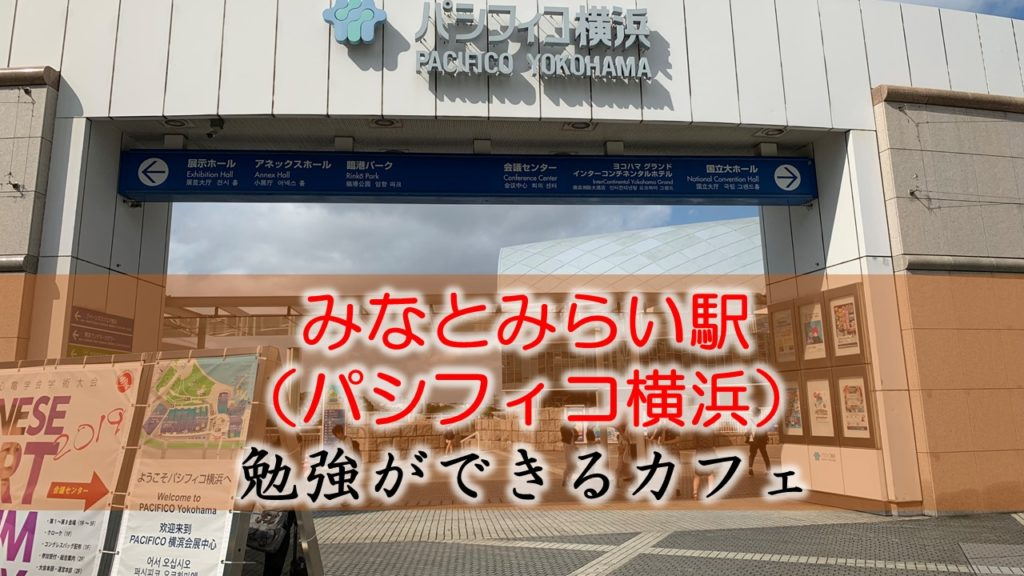 みなとみらい駅(パシフィコ横浜) 勉強できるカフェ