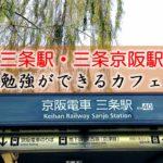 三条駅・三条京阪駅 おすすめの勉強できるカフェ