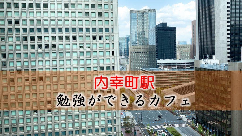 内幸町駅 勉強できるカフェ