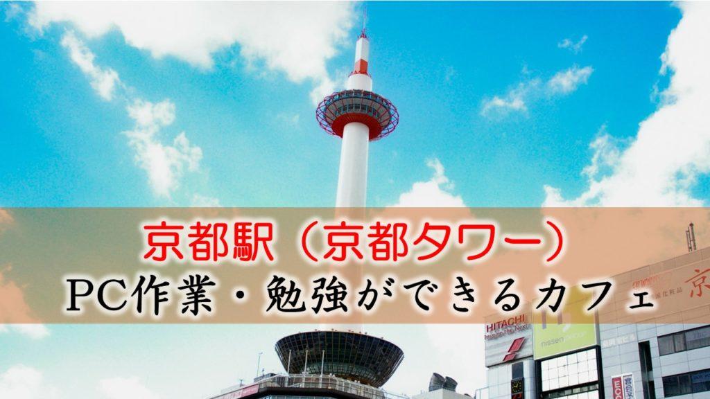京都駅(京都タワー) PC作業・勉強できるカフェ