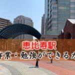 恵比寿駅 PC作業・勉強できるカフェ