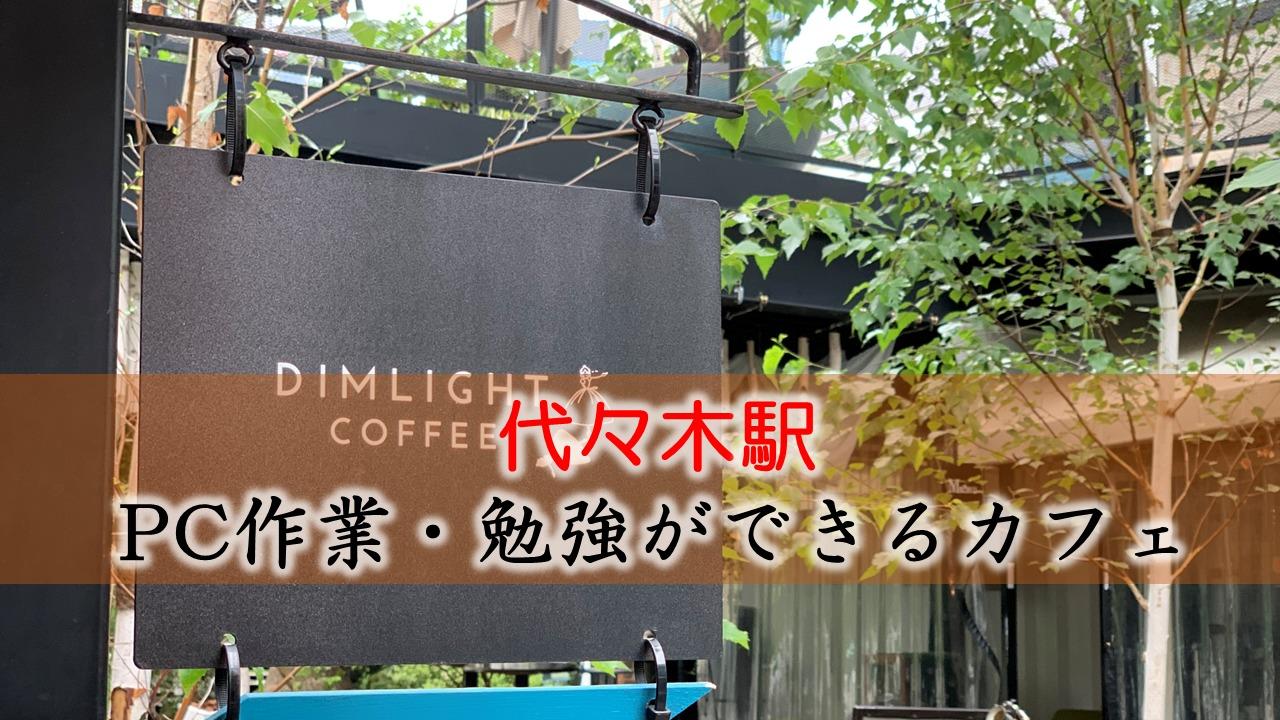 代々木駅 PC作業・勉強できるカフェ