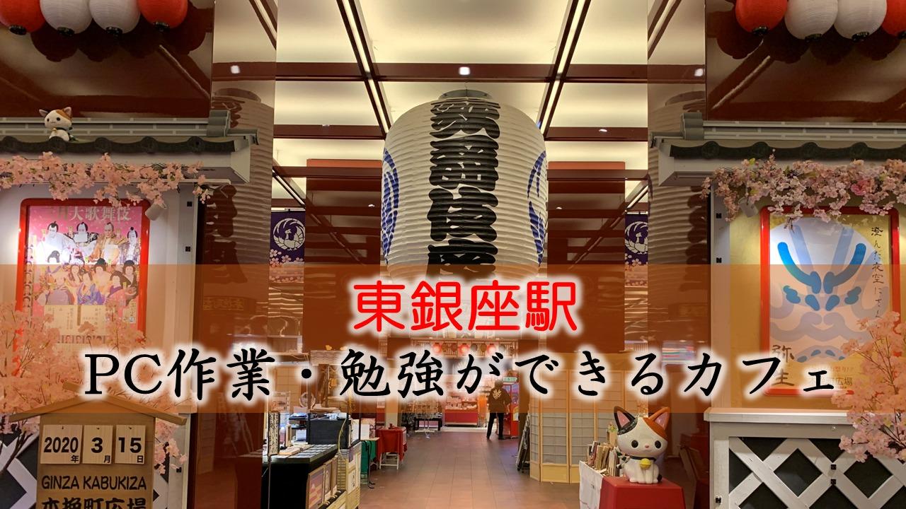 東銀座駅(歌舞伎座) PC作業・勉強できるカフェ