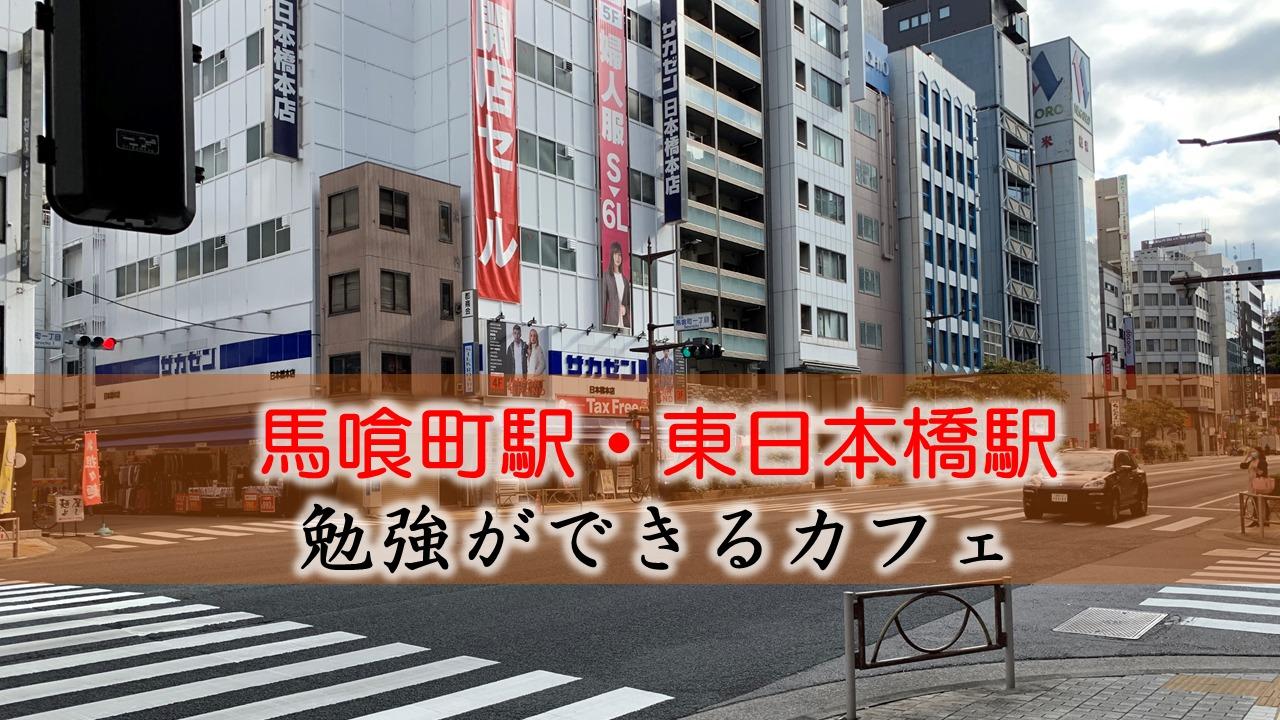 馬喰町駅・東日本橋駅 おすすめの勉強できるカフェ