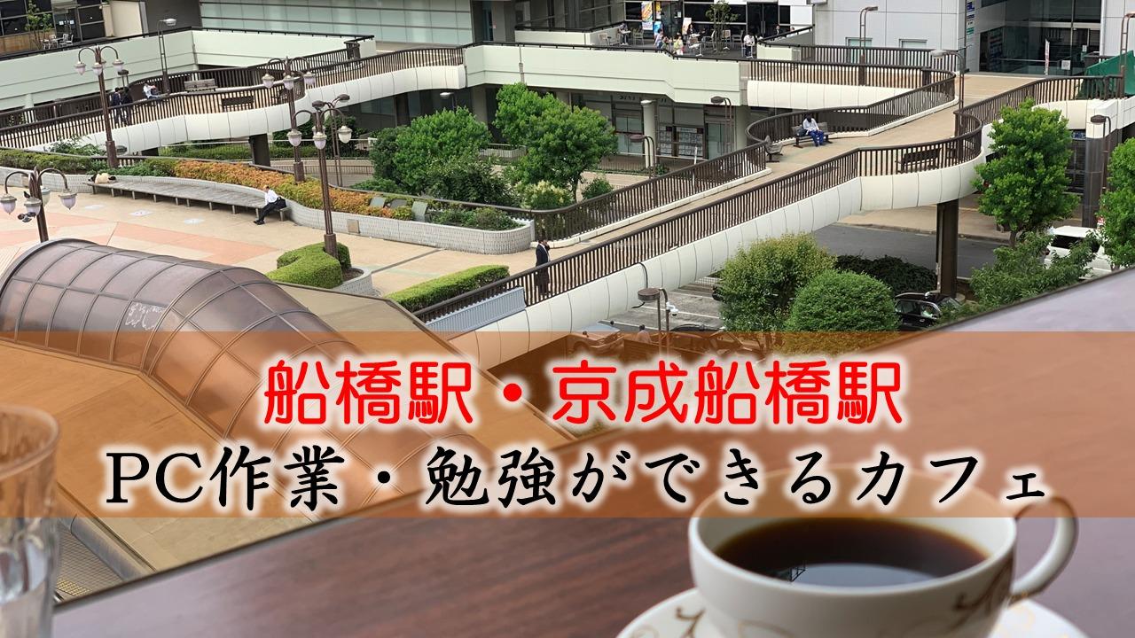 船橋駅・京成船橋駅 PC作業・勉強できるカフェ