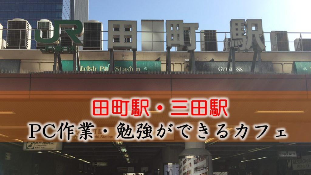 田町駅・三田駅 PC作業・勉強できるカフェ