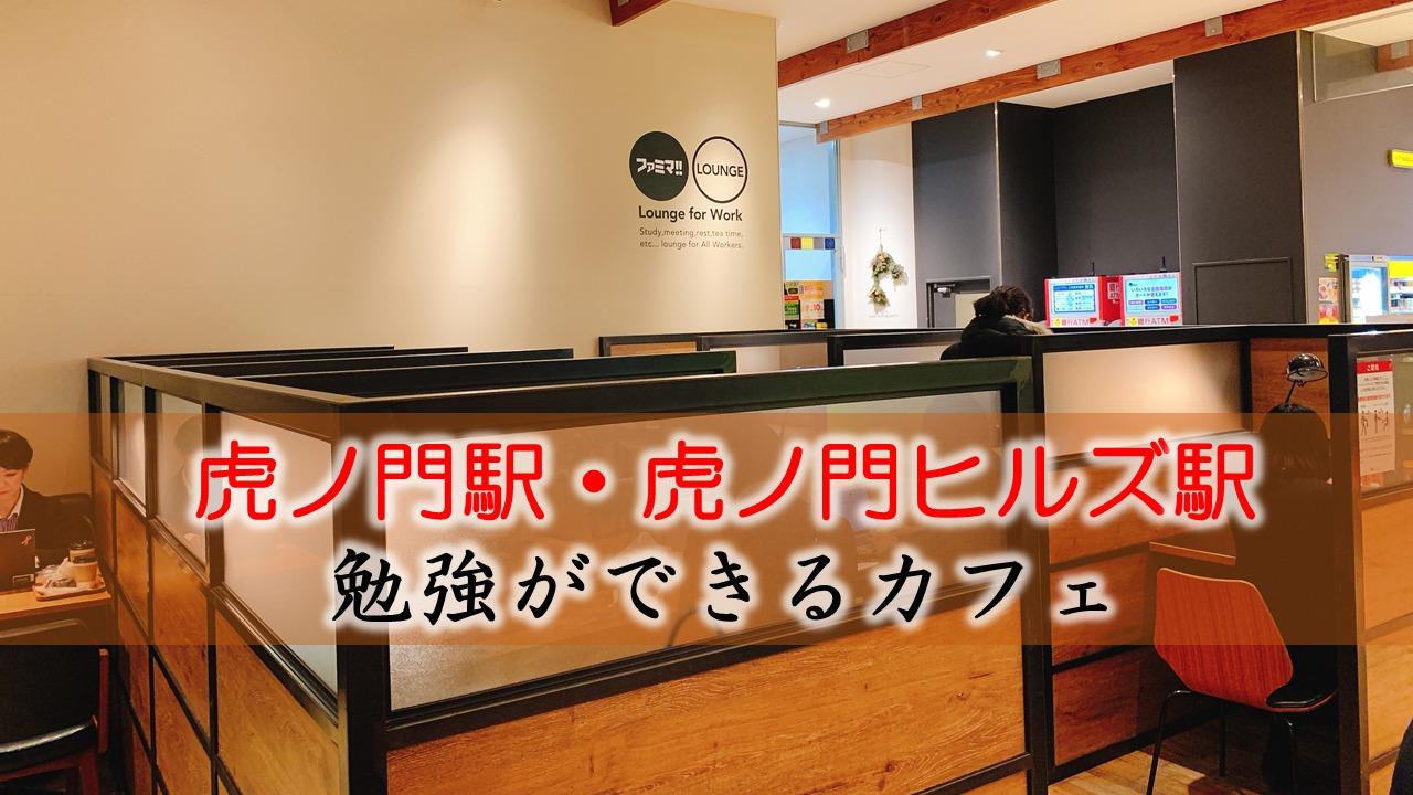 虎ノ門駅・虎ノ門ヒルズ駅 PC作業・勉強できるカフェ