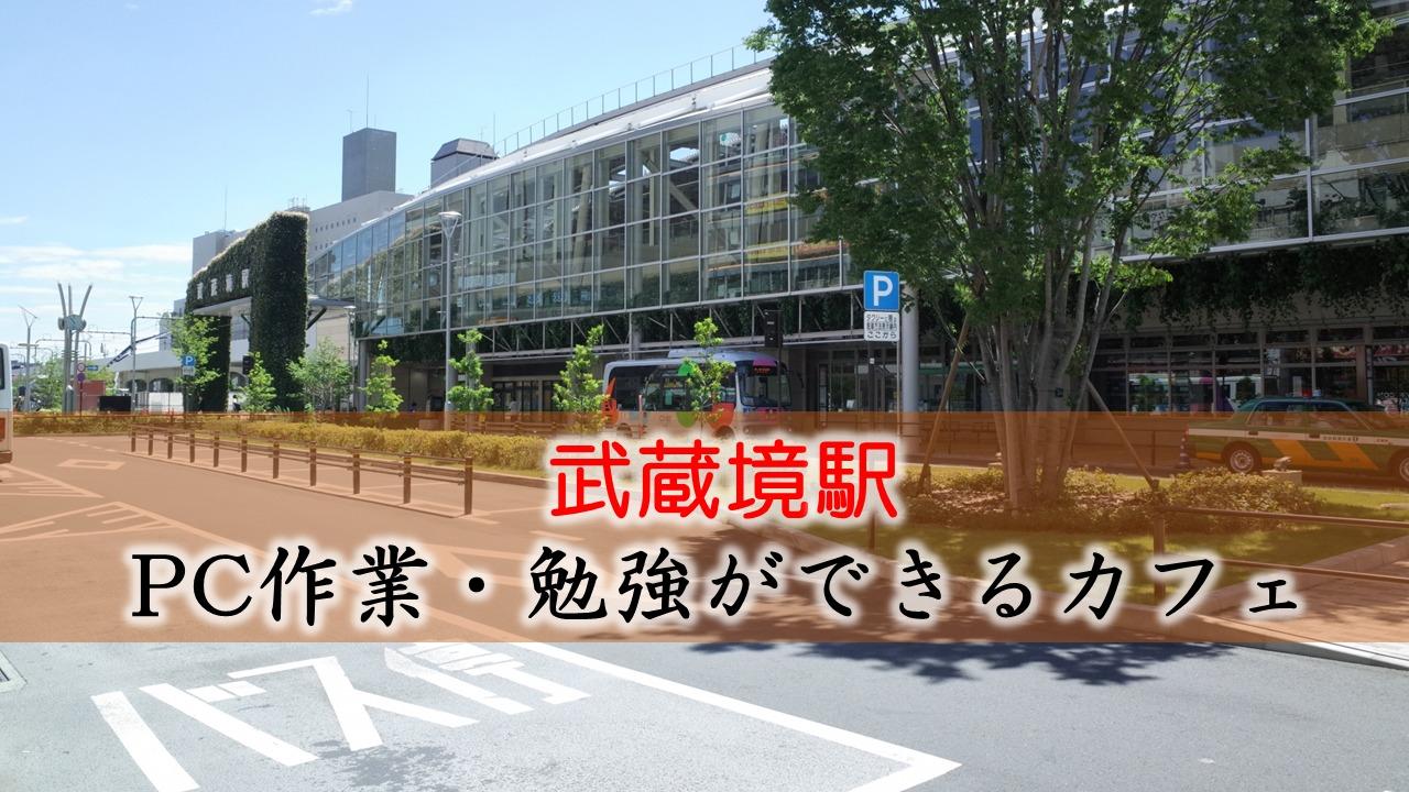武蔵境駅 PC作業・勉強できるカフェ