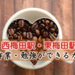 西梅田駅・東梅田駅 PC作業・勉強できるカフェ