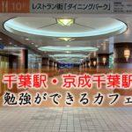千葉駅・京成千葉駅 おすすめの勉強できるカフェ