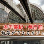 本千葉駅・県庁前 おすすめの勉強できるカフェ