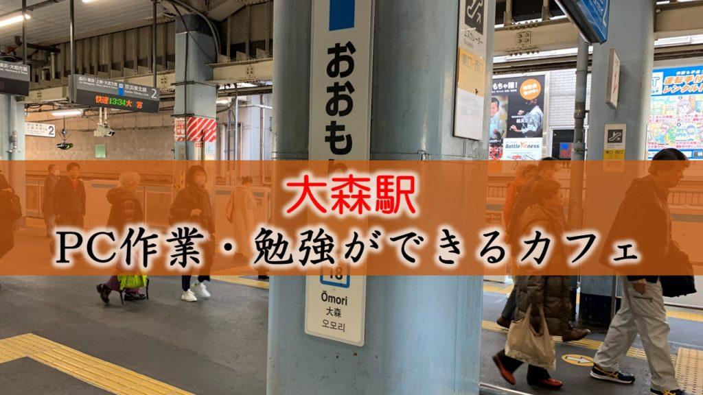 大森駅 PC作業・勉強できるカフェ