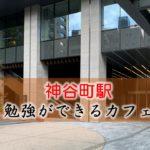 神谷町駅 勉強できるカフェ