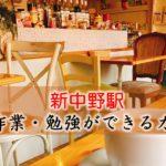新中野駅 PC作業・勉強できるカフェ